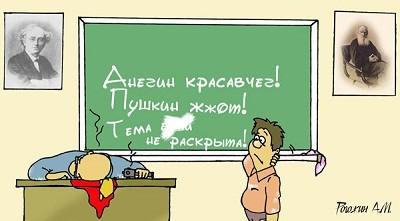 анекдот про школу