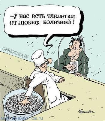 анекдот про аптекаря