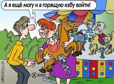 анекдот про женщин