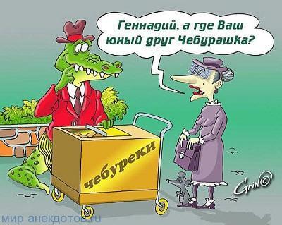 Read more about the article Анекдоты про крокодила Гену
