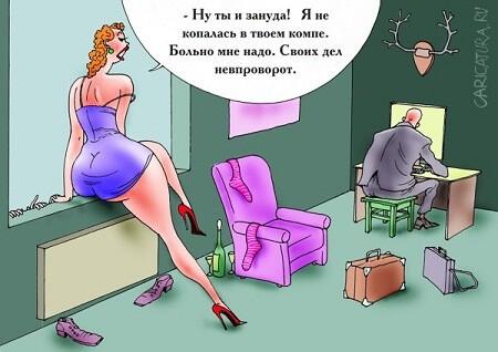 смешной анекдот про мужа