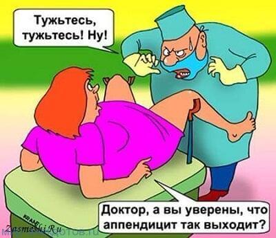 анекдот про аппендицит
