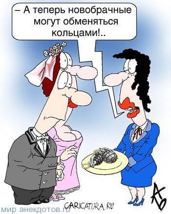 анекдот про свадьбу