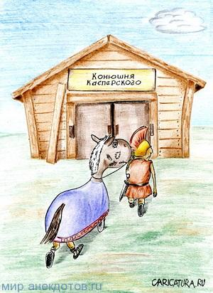 анекдот про конюшню