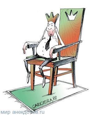 анекдот про короля