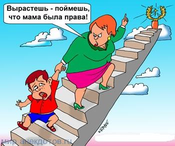 анекдот про родителей