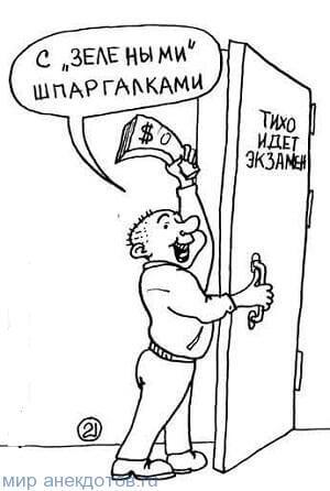 анекдот про студентов