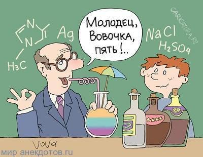 анекдот про химика