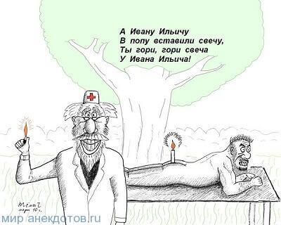 Анекдоты про геморрой