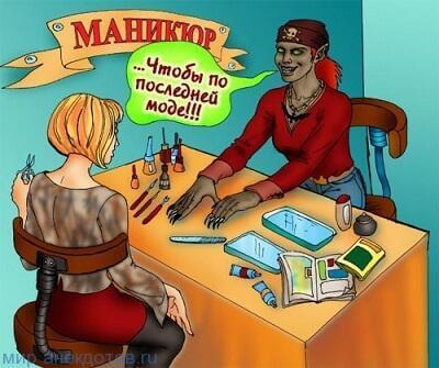 анекдот про маникюр