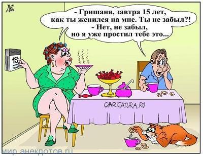 прикольный анекдот про мужа и жену
