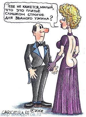 анекдот про платье