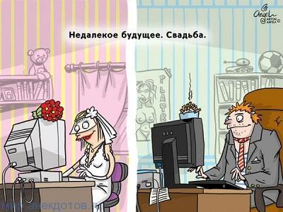 смешной анекдот про свадьбу