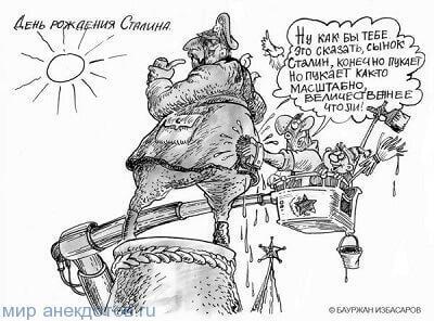 смешной анекдот про сталина