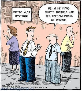 анекдот про курение