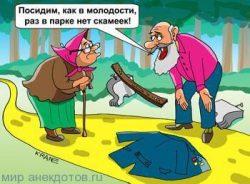 Анекдоты про пиджак