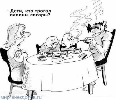 анекдот про сигары
