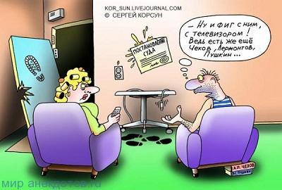 анекдот про телевизор
