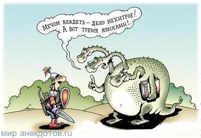 Анекдоты про Змея Горыныча