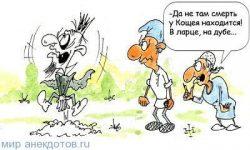 Прикольные анекдоты про Ивана