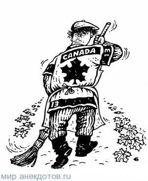 анекдот про канаду