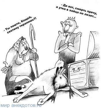 анекдот про кащея