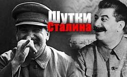 Забавные шутки Сталина