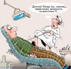 Анекдоты про анестезиологов