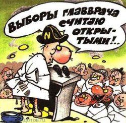 Анекдоты про главврача