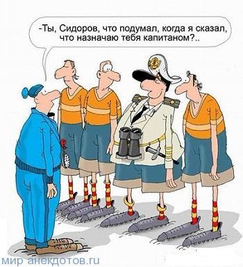 Забавные анекдоты про Сидорова