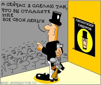Лучшие анекдоты про Сидорова