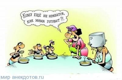 Лучшие анекдоты про кухню