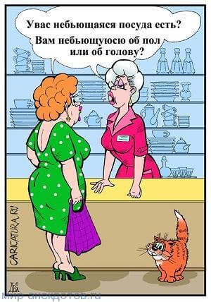 прикольный анекдот про посуду
