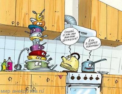 забавный анекдот про посуду