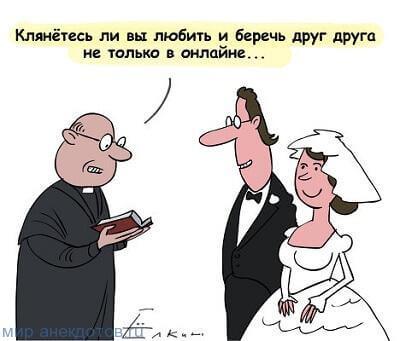 забавный анекдот про свадьбу