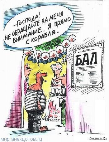 Веселые анекдоты про бал