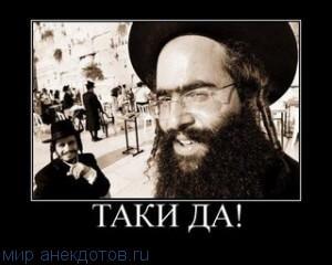 Веселые анекдоты про Израиль