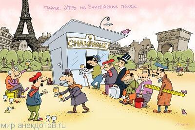 Прикольные анекдоты про Париж
