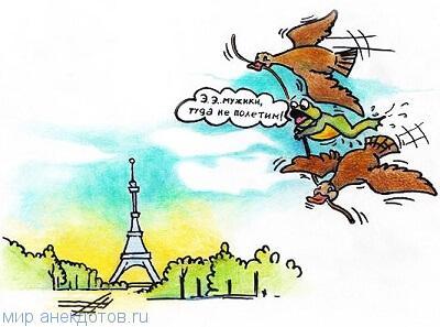Лучшие анекдоты про Париж