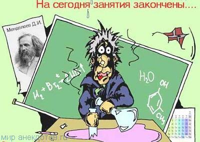 Веселые анекдоты про препода
