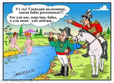 Лучшие анекдоты про поручика Ржевского