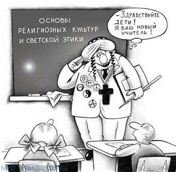 веселый анекдот про учителя