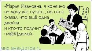 Лучшие анекдоты про Марь Ивановну