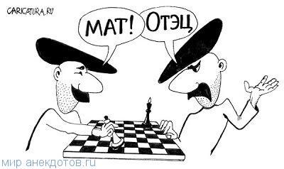 Веселые анекдоты про мат