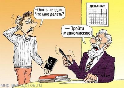 Read more about the article Лучшие студенческие анекдоты