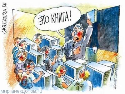 Веселые анекдоты про учеников