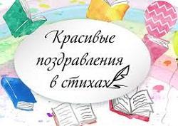 Улетные поздравления в стихах
