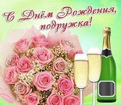 Лучшие поздравления с Днем Рождения подруге