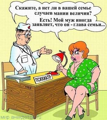 анекдот картинка про женщину
