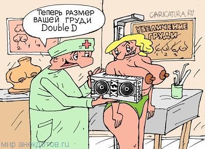 прикольный анекдот про грудь